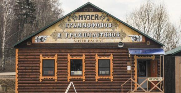 Музей грамофонов