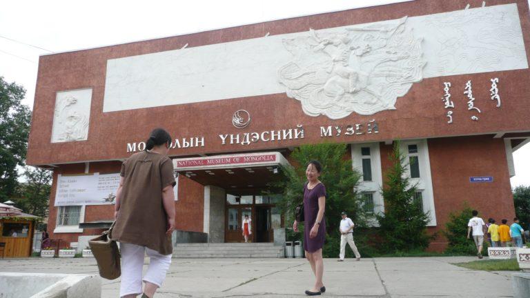 Улан Батор Национальный исторический музей