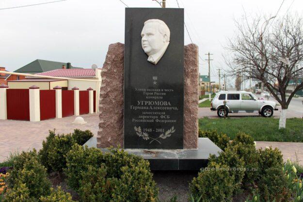 Памятник адмиралу Угрюмову Г.А.
